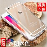 iPhone 6 6s Plus 手機殼 透明 TPU 空壓殼 散熱 軟殼 清水套 全包邊 防摔 手機套 保護套