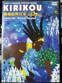 挖寶二手片-T04-070-正版DVD-動畫【嘰哩咕與女巫】-國法語發音(直購價)