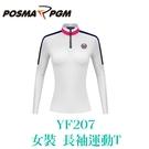 POSMA PGM 女裝 長袖 T恤 立領 修身 防曬 吸濕 排汗 白 黑 YF207