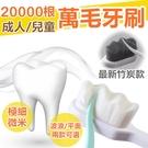 萬毛牙刷 軟毛牙刷 兒童牙刷 成人牙刷 微米柔軟牙刷 超細軟毛 牙刷 萬毛牙刷【RS1065】