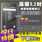 SONY Z5 5.2吋 手機 鋼化膜 保護貼 防爆 高清 玻璃膜 超薄 保護貼 9H 弧邊 防水 防刮