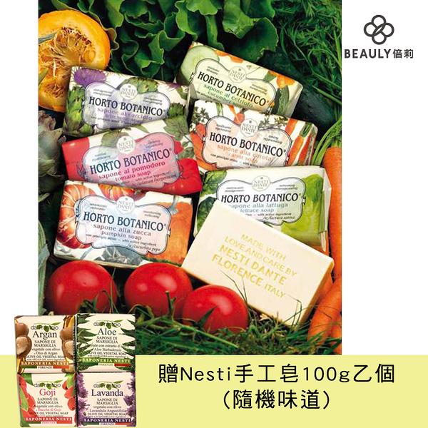 NESTI DANTE 那是堤 義大利手工皂 天然纖蔬系列 250g 買大送小《BEAULY倍莉》