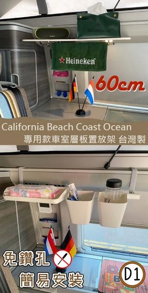 ※【套餐組】60cm車室層板+D1款層板 專用款 California Beach Coast Ocean露營車 置物 收納 T5 T6 T6.1 台製