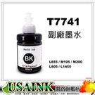 EPSON T7741 / T774100 黑色副廠墨水 適用:M105 / M200 / M205 / L605 / L655 / L1455
