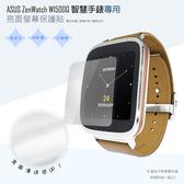 ◆亮面螢幕保護貼 ASUS 華碩 ZenWatch WI500Q 1.63吋 智慧手錶 曲面膜 保護膜【一組二入】軟性 亮貼