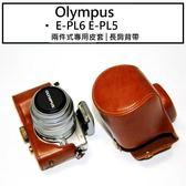 《7color camera》OLYMPUS EPL5 EPL6 EPM2復古兩件式專用皮套│長肩背帶-新款上架