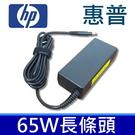 惠普 HP 65W 原廠規格 長條頭 變壓器 ENVY 4-1015tx 4-1018tu 4-1020tu -1021tu 4-1023tu 4-1024tu 4-1025t 4-1030tx