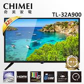 CHIMEL奇美【TL-32A900】32吋HD低藍光液晶顯示器
