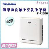Panasonic【F-P25EH】國際牌 5坪負離子空氣清淨機 【德泰電器】