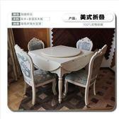 麻將桌全自動麻將機餐桌兩用家用麻將桌機麻圓桌自動折疊帶椅子220vLX 全館免運