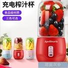 榨汁機 無線榨汁機家用小型充電迷你榨汁杯電動炸果汁機【618優惠】