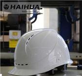 海華A3型高強度電力工程施工領導安全帽yhs3107【123休閒館】