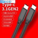 PD充電線 雙頭Type-C公對公5A快充USB-C數據線PD100W充電USB3.1GEN2視頻4K顯示器投屏CTOC適用于蘋果筆記本