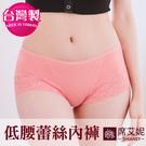 女性低腰蕾絲褲 性感 貼身 無痕 現貨 台灣製造 No.8821-席艾妮SHIANEY