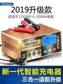 汽車電瓶充電器12v24v伏大功率啟停蓄電池多功能全自動智慧通用型大宅女韓國館韓國館