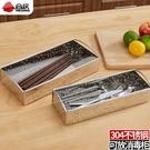 筷籠 合慶304不銹鋼消毒柜筷子盒 餐具筷子筒收納架 廚房家用瀝水筷籠