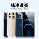 ESR億色iPhone12手機殼蘋果12Pro透明12mini超薄防摔一米陽光一米陽光