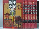 【書寶二手書T6/少年童書_OTU】中國通史-少年彩圖版_1~10冊合售_簡體