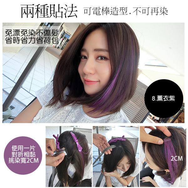 100%真髮 貼片挑染 無痕接髮片 紫色 灰色 可電棒燙捲 CP 魔髮樂Mofalove