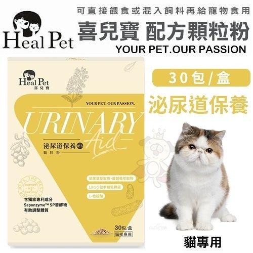 *KING*Heal Pet喜兒寶 泌尿道保養-配方顆粒粉30包‧有泌尿道問題適用‧貓專用