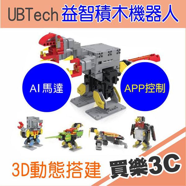 UBTech Jimu robot 益智積木 機器人-探索者,24期0利率,先創代理,支援iPhone/ iPad/Android