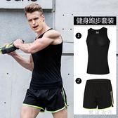 運動男女套裝 無袖緊身衣背心健身房速干跑步服裝訓練服運動套裝 QQ6250『東京衣社』