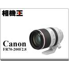 Canon RF 70-200mm F2.8 L IS USM 公司貨