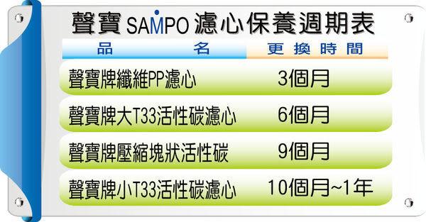 【限時大促銷】聲寶牌《SAMPO》RO一年份濾心 (適用各式廠牌10英吋規格)贈送後置活性碳濾心一支