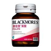 BLACKMORES 澳佳寶 孕護葉酸 90粒