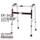 【恆伸醫療器材】ER-3429 1吋扁圓管 助行器(兩色任選)