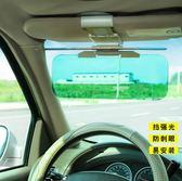 汽車防遠光神器克星 日夜兩用太陽鏡 眼鏡防炫目遮陽板護目鏡