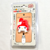 My Melody USB充電插座 家用插座轉USB充電 任何廠牌手機及平板電腦等都適用