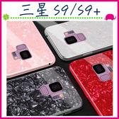 三星 Galaxy S9 S9+ 貝殼紋背蓋 鋼化玻璃背板保護套 炫亮貝紋手機殼 全包邊手機套 軟邊保護殼