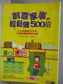 【書寶二手書T6/文學_NJB】創意家事輕鬆做500招_王慕堯, 平成生活研