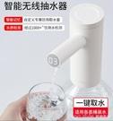 桶裝水自動上水器小型純凈水水泵抽水器電動家用礦泉水壓水器 全館新品85折