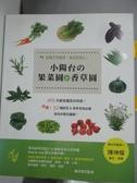 【書寶二手書T1/園藝_DM4】小陽台?果菜園&香草園:從種子到餐桌,食在好安心!_林麗秀