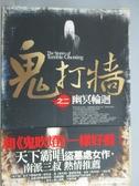 【書寶二手書T5/一般小說_KMO】鬼打牆之二-幽冥輪迴_天下霸唱, 北嶺鬼盜