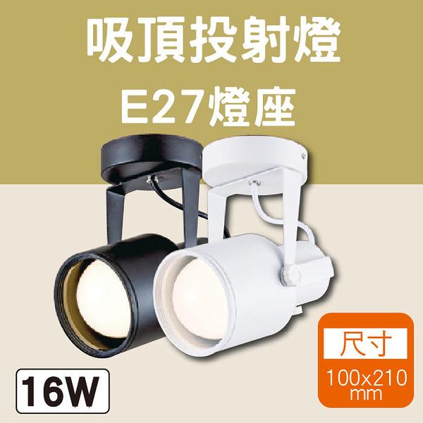 吸頂投射燈 LED燈泡 16W LED E27軌道燈 全電壓 尺寸10X21公分【奇亮科技】含稅