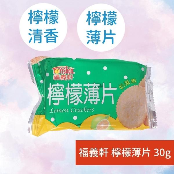 福義軒檸檬薄片30g可素食(蛋奶素)餅乾點心 歐文購物