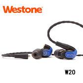 Westone W20 入耳式耳機