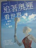 【書寶二手書T7/體育_XFA】追著奧運看世界:從雅典、北京到倫敦_詹鈞智