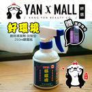 『贈-護髮精油』好環境 廚房清潔劑-加強型-噴霧瓶 250ML x 1瓶【妍選】