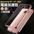 【手配任選3件88折】samsung S7 edge 電鍍 TPU 手機殼 三星 金屬邊框 保護套 保護殼 3色