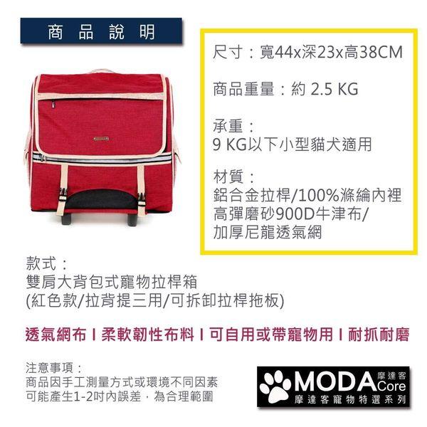 【摩達客寵物系列】雙肩大背包式寵物拉桿箱(紅色款/拉背提三用/可拆卸拉桿拖板)(現貨+預購)