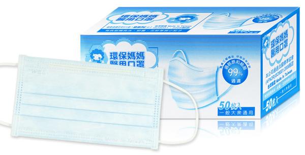 環保媽媽 醫用口罩-成人專用(50片/盒)【4色可選】/醫療口罩/口罩-4入組-超取限購1組
