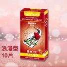 【愛愛雲端】岡本Okamoto玫瑰花紋 双緊縮/浪漫型保險套 10入