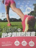 【書寶二手書T1/體育_WDX】女孩們的跑步訓練防護書_詹仲凡