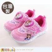女童鞋 台灣製蘇菲亞公主正版閃燈鞋 魔法Baby