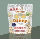 【丹尼船長米米花】 靜岡抺茶(100克/...