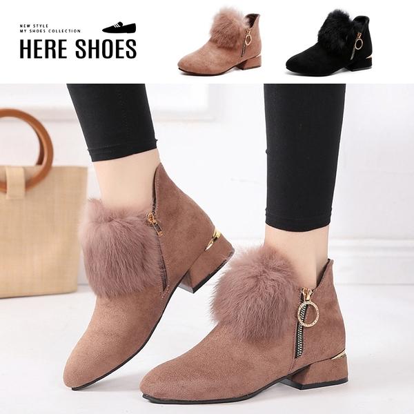 [Here Shoes]靴子-跟高3CM 人造短毛絨 磨砂皮面料 側拉鍊 純色簡約短靴 踝靴-KD167